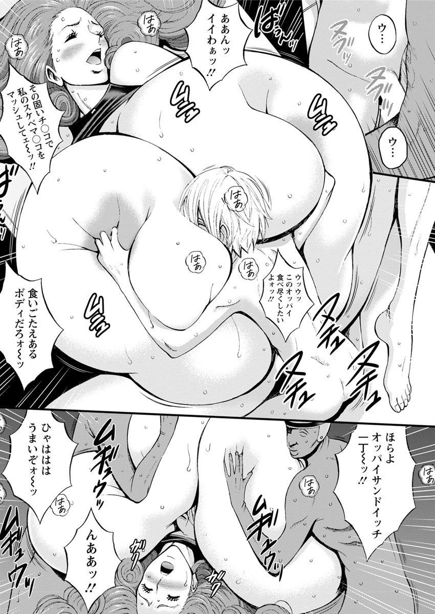 Seireki 2200 Nen no Ota Ch. 1-21 141