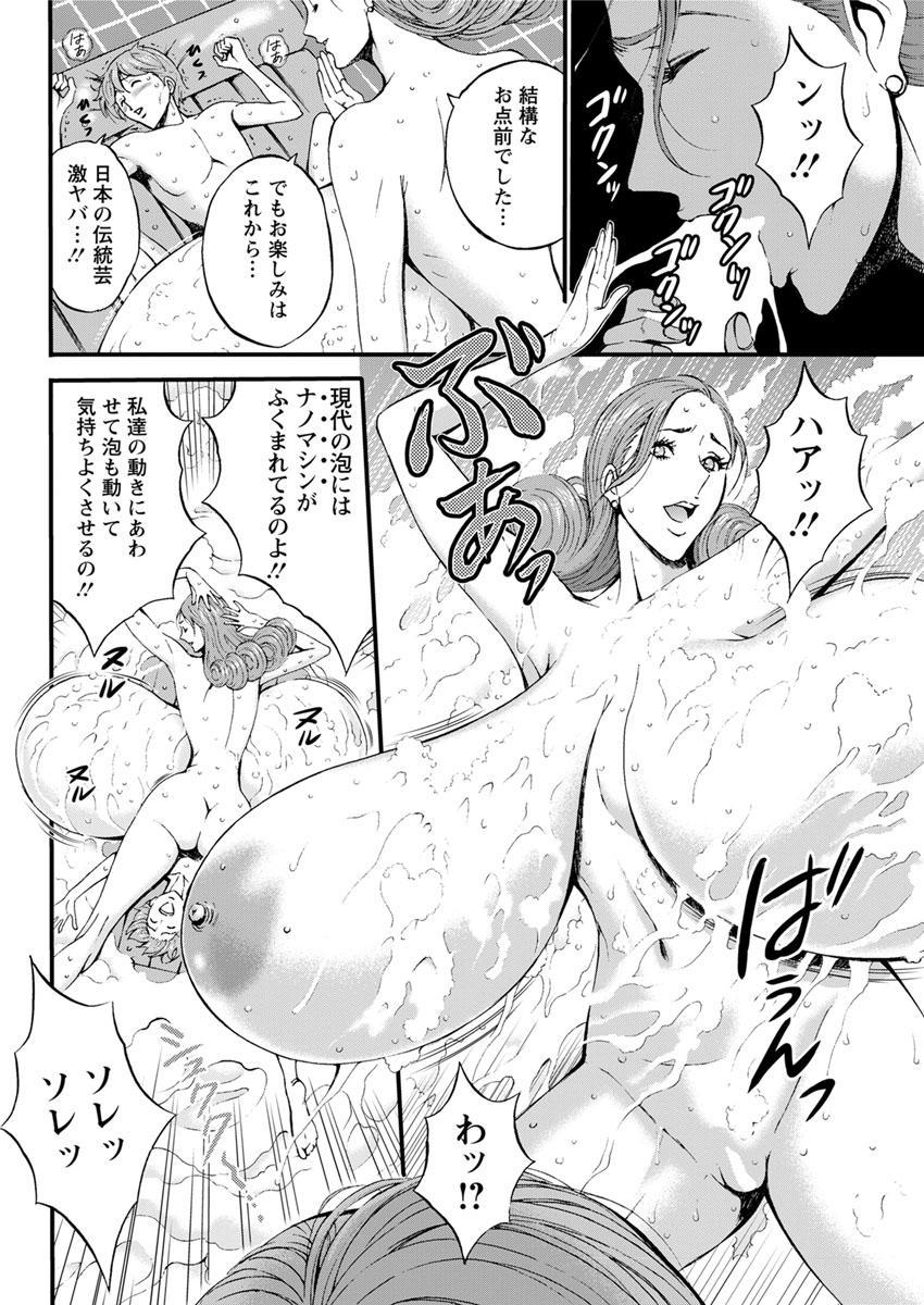 Seireki 2200 Nen no Ota Ch. 1-21 159