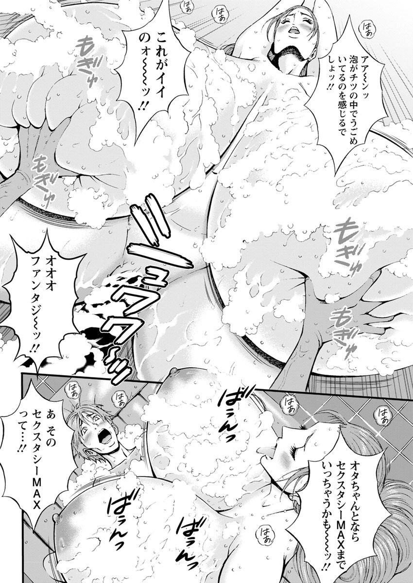Seireki 2200 Nen no Ota Ch. 1-21 161