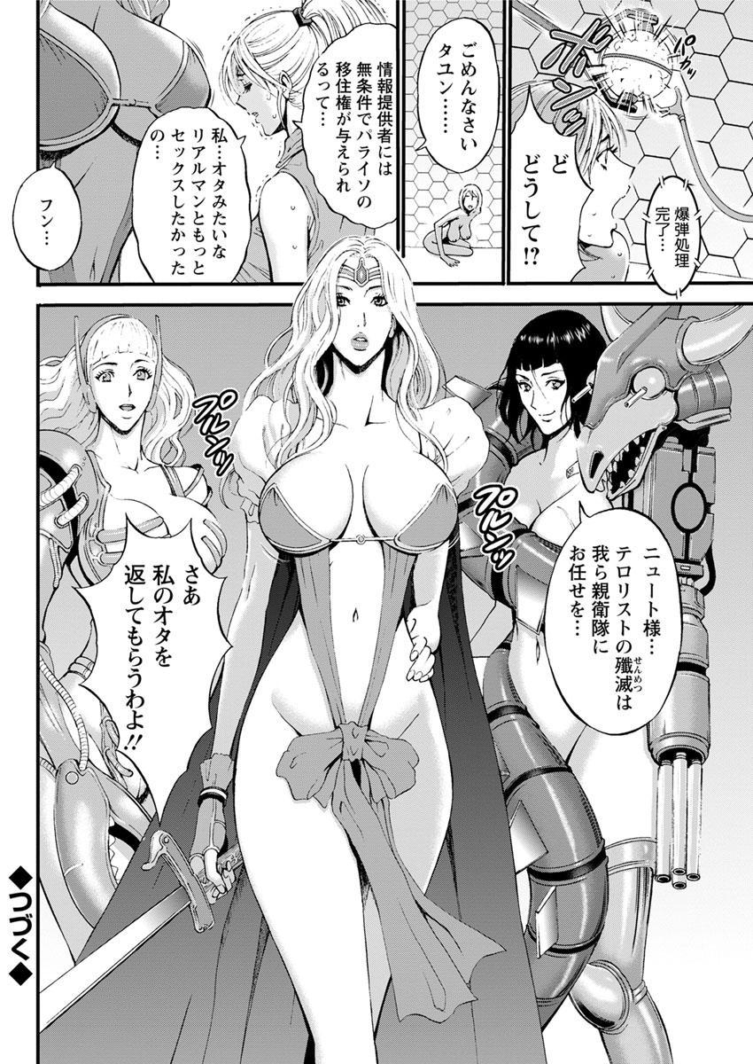Seireki 2200 Nen no Ota Ch. 1-21 165
