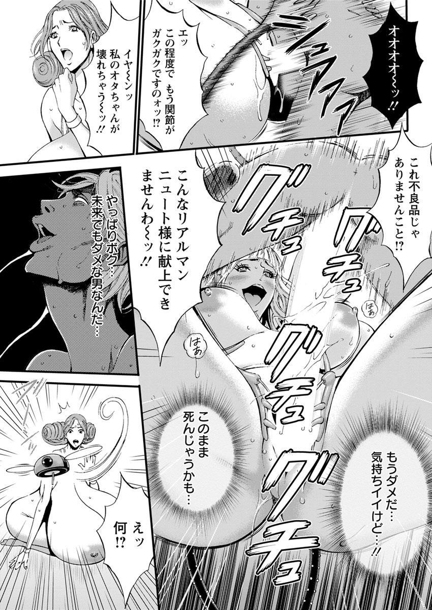 Seireki 2200 Nen no Ota Ch. 1-21 180