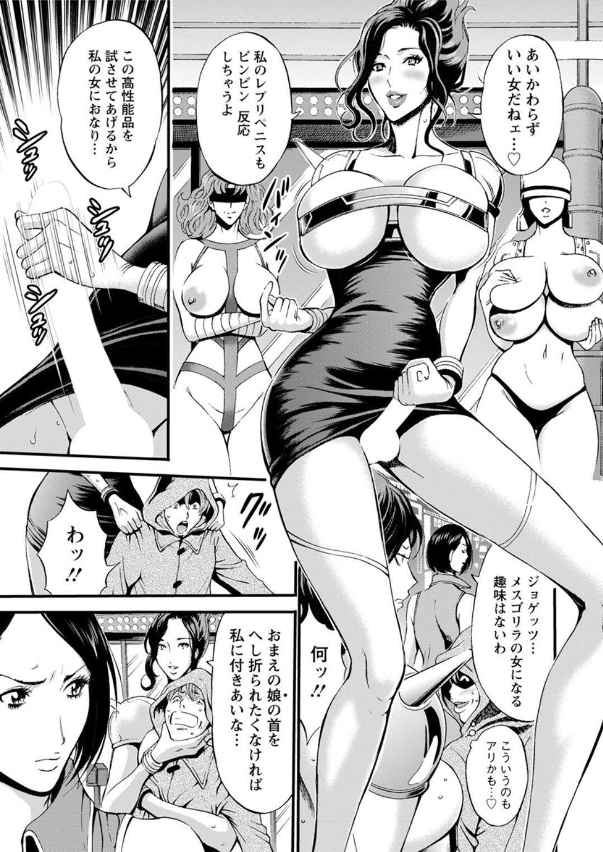 Seireki 2200 Nen no Ota Ch. 1-21 198