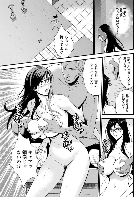 Seireki 2200 Nen no Ota Ch. 1-21 216
