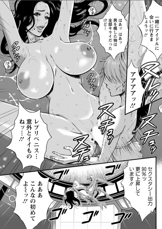 Seireki 2200 Nen no Ota Ch. 1-21 258