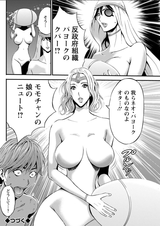 Seireki 2200 Nen no Ota Ch. 1-21 265