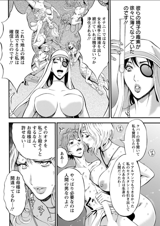 Seireki 2200 Nen no Ota Ch. 1-21 314