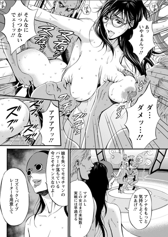 Seireki 2200 Nen no Ota Ch. 1-21 324