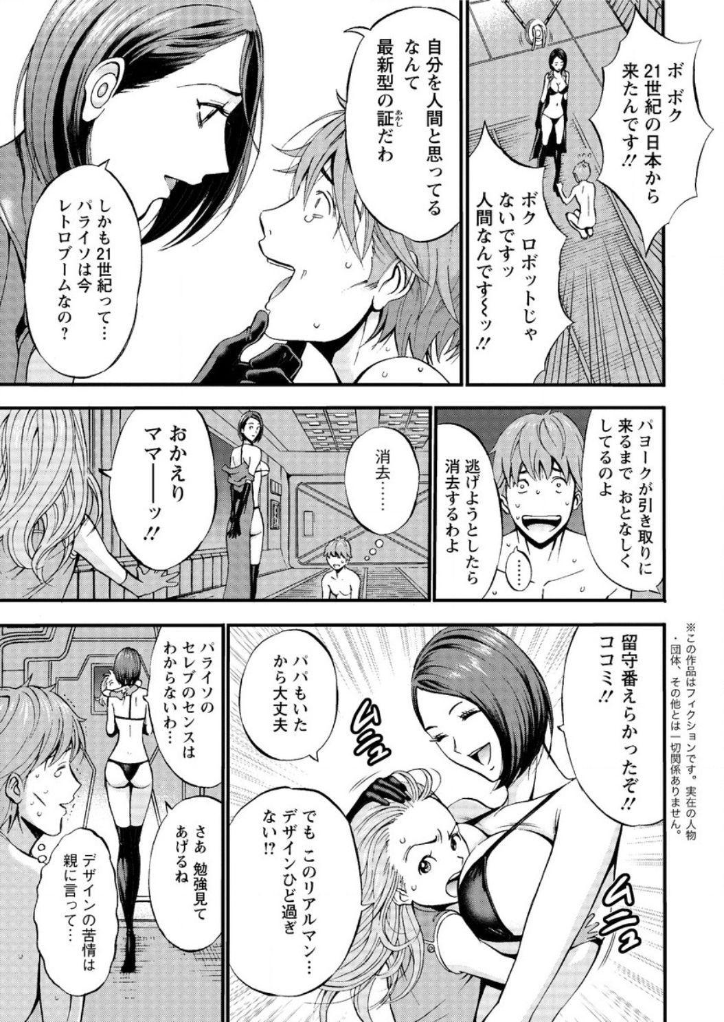 Seireki 2200 Nen no Ota Ch. 1-21 32