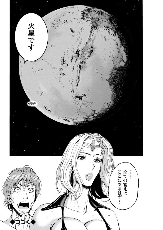 Seireki 2200 Nen no Ota Ch. 1-21 366