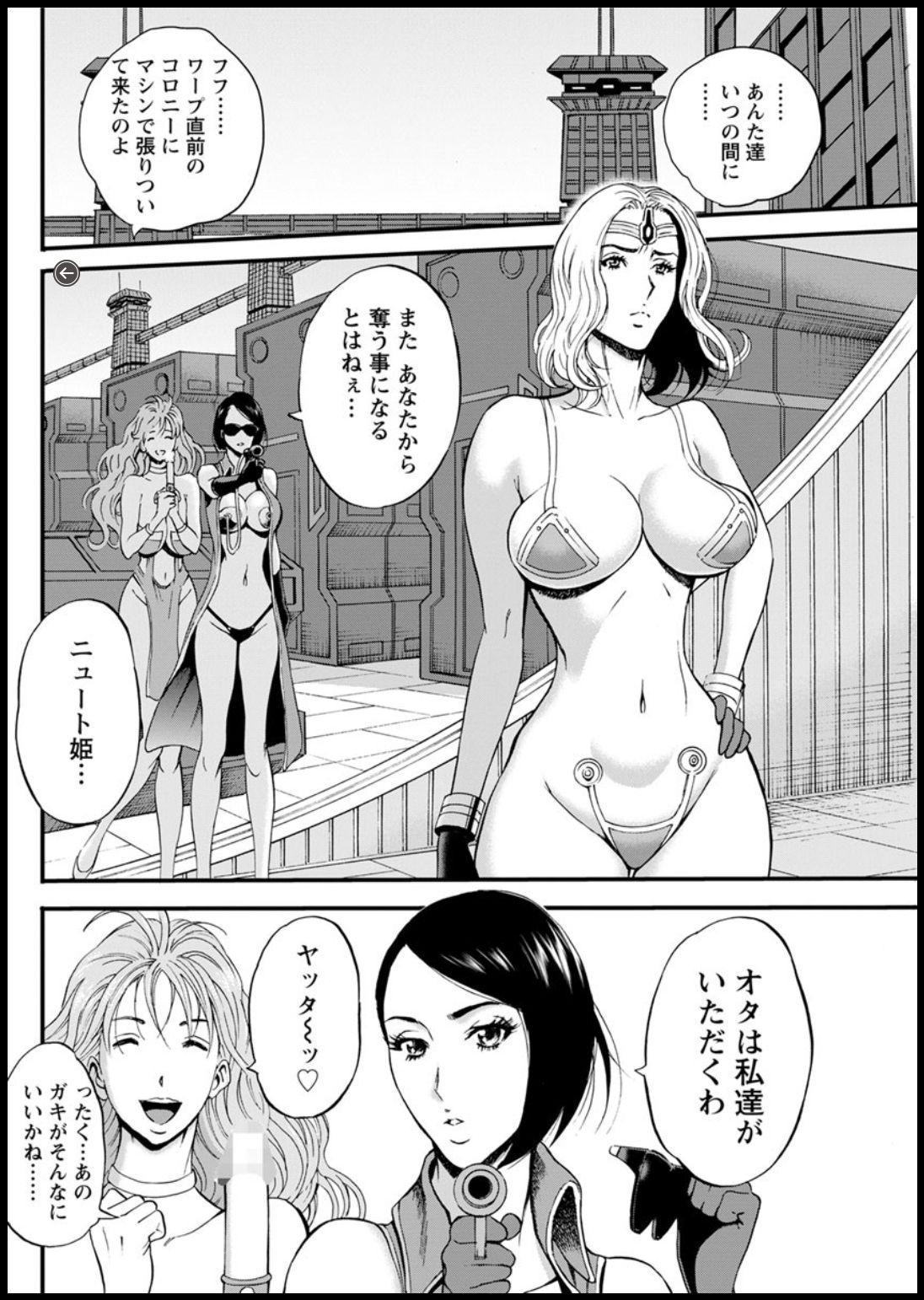 Seireki 2200 Nen no Ota Ch. 1-21 384