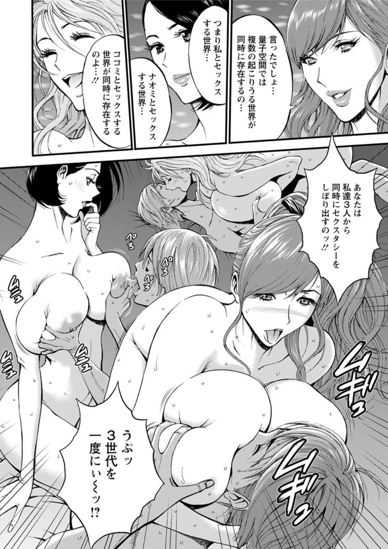 Seireki 2200 Nen no Ota Ch. 1-21 398