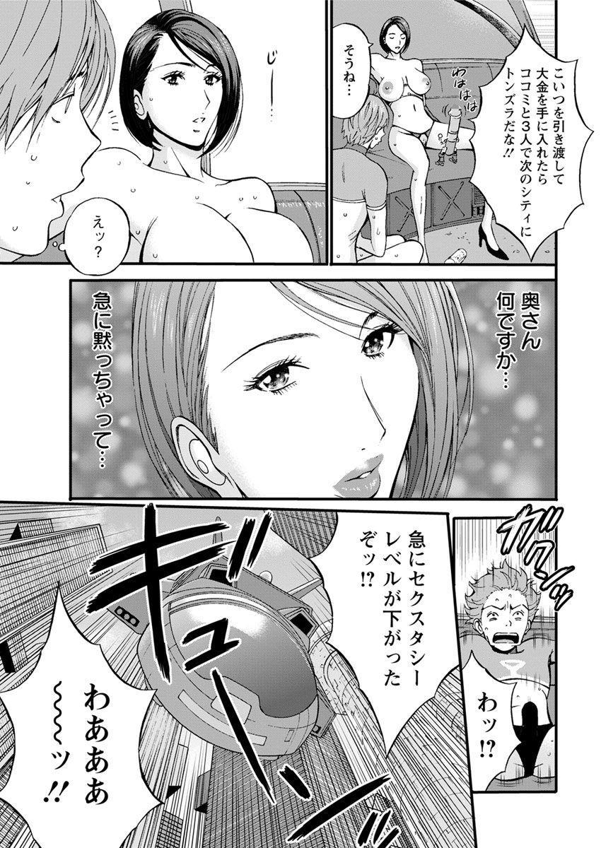 Seireki 2200 Nen no Ota Ch. 1-21 54