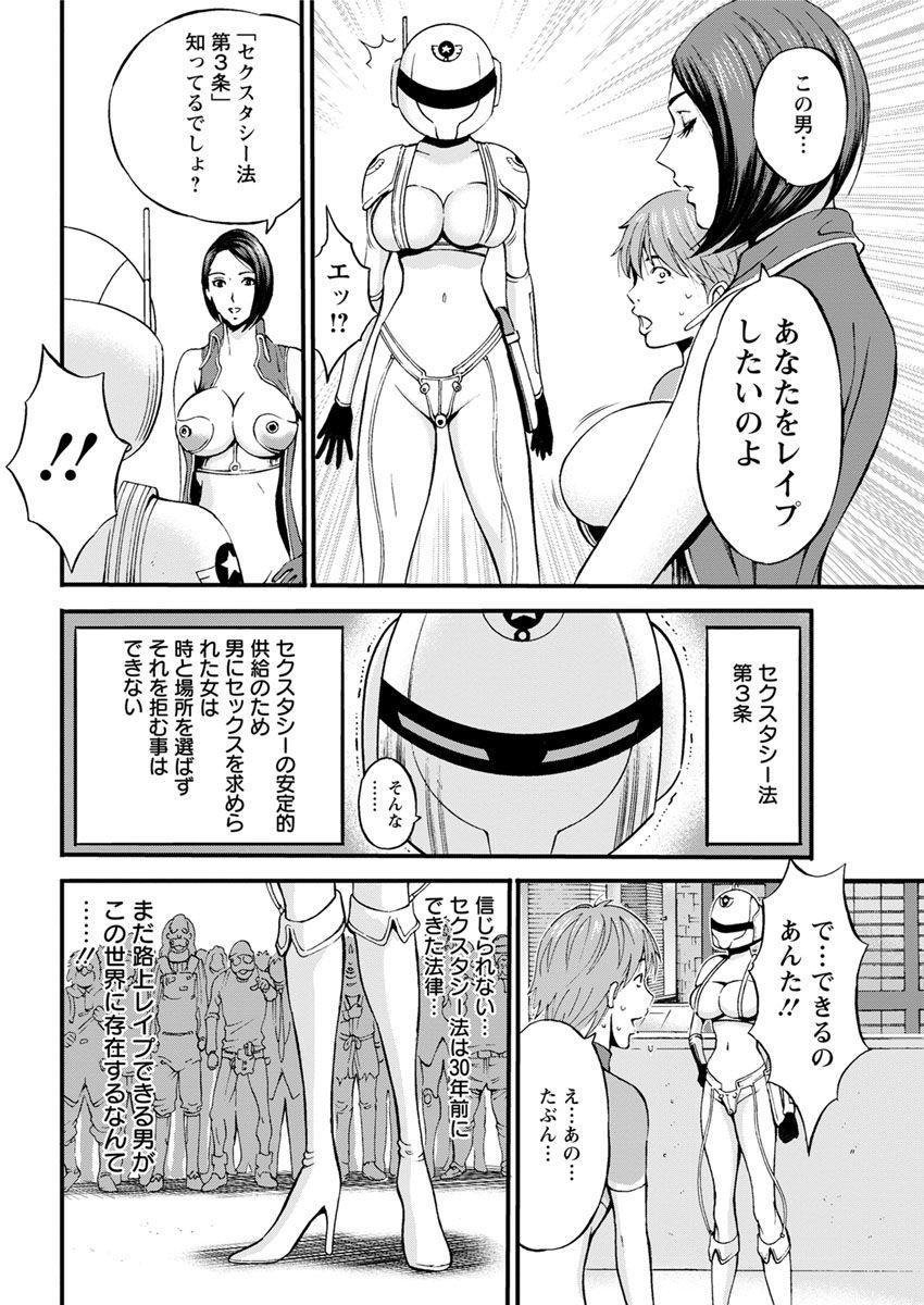 Seireki 2200 Nen no Ota Ch. 1-21 57