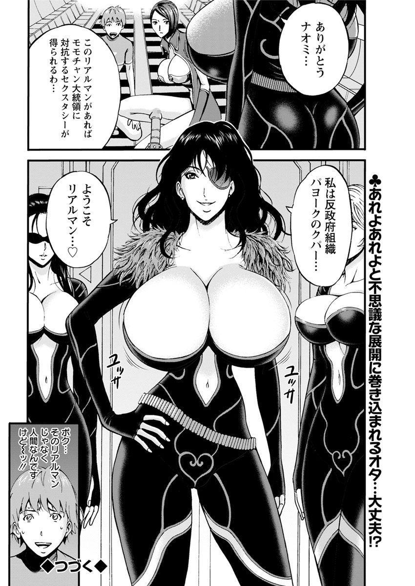 Seireki 2200 Nen no Ota Ch. 1-21 65
