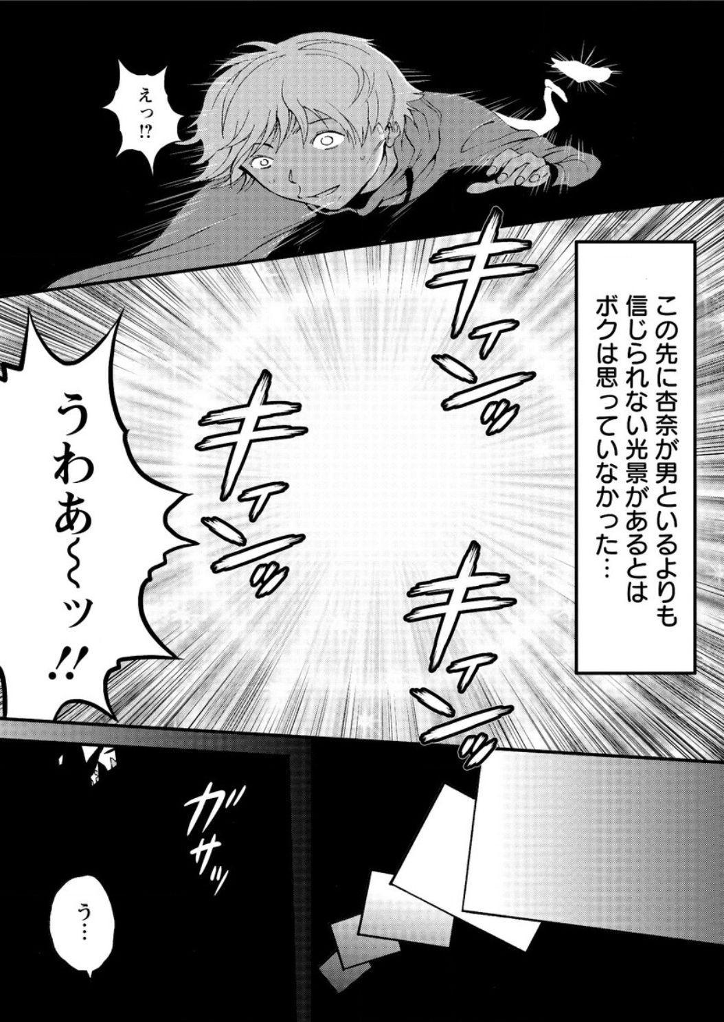 Seireki 2200 Nen no Ota Ch. 1-21 7