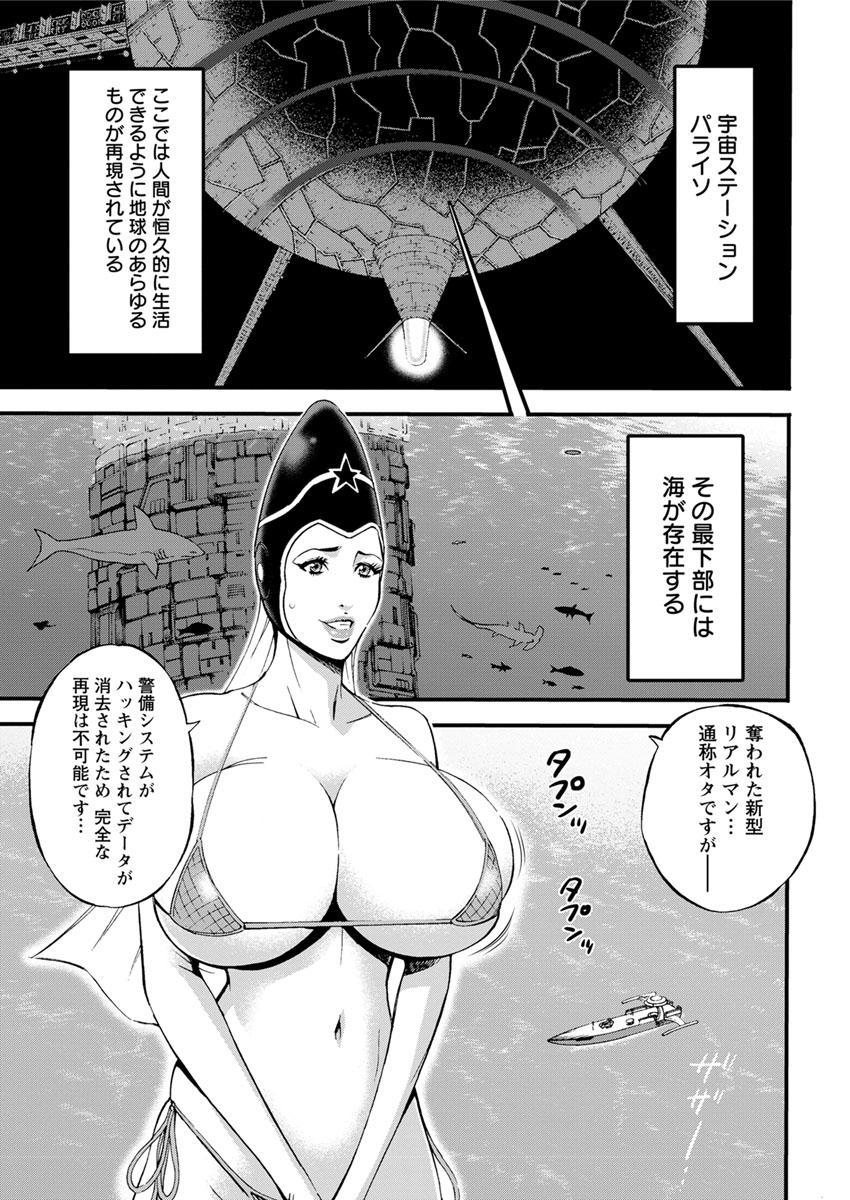 Seireki 2200 Nen no Ota Ch. 1-21 86