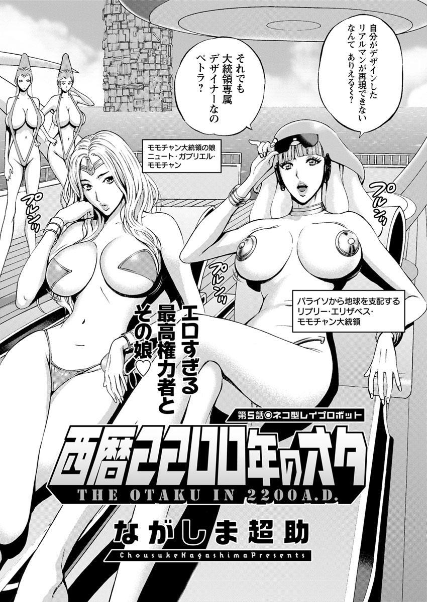 Seireki 2200 Nen no Ota Ch. 1-21 87