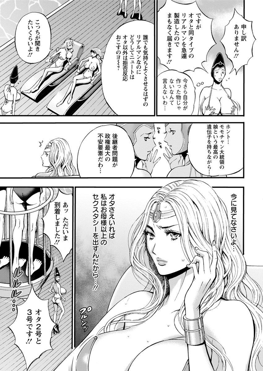 Seireki 2200 Nen no Ota Ch. 1-21 88