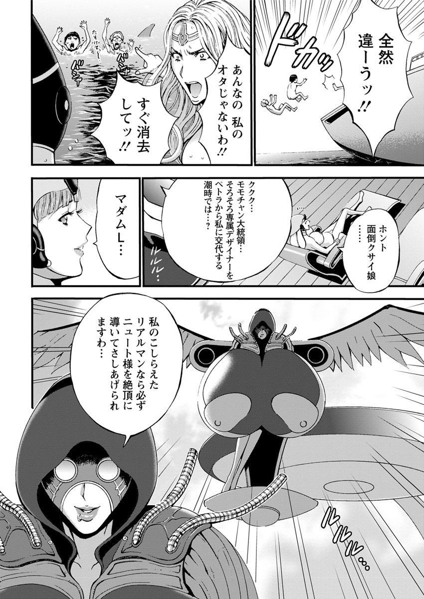 Seireki 2200 Nen no Ota Ch. 1-21 93