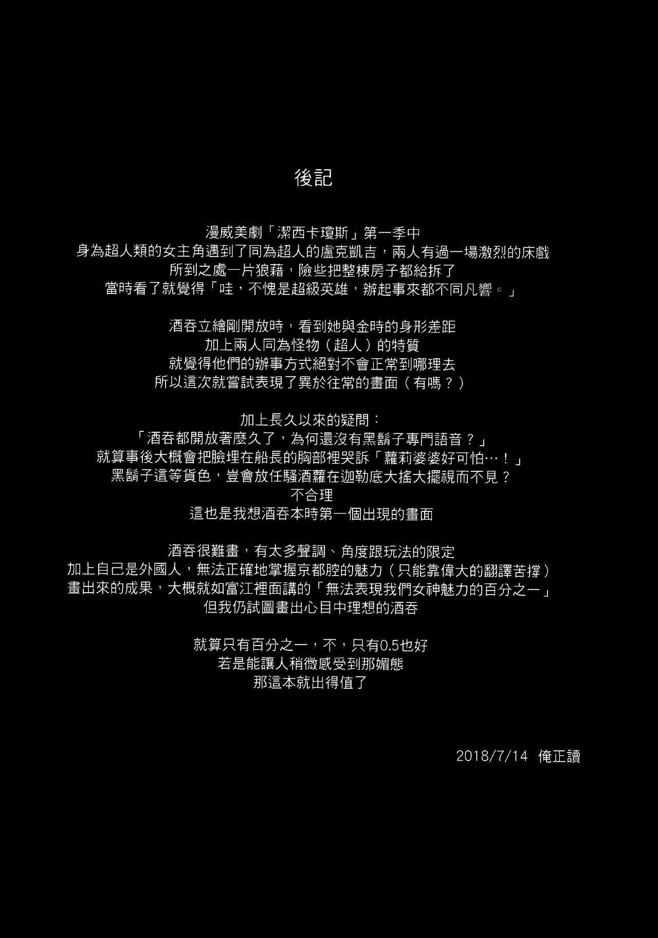 CHALDEA MANIA - Shuten Douji 23