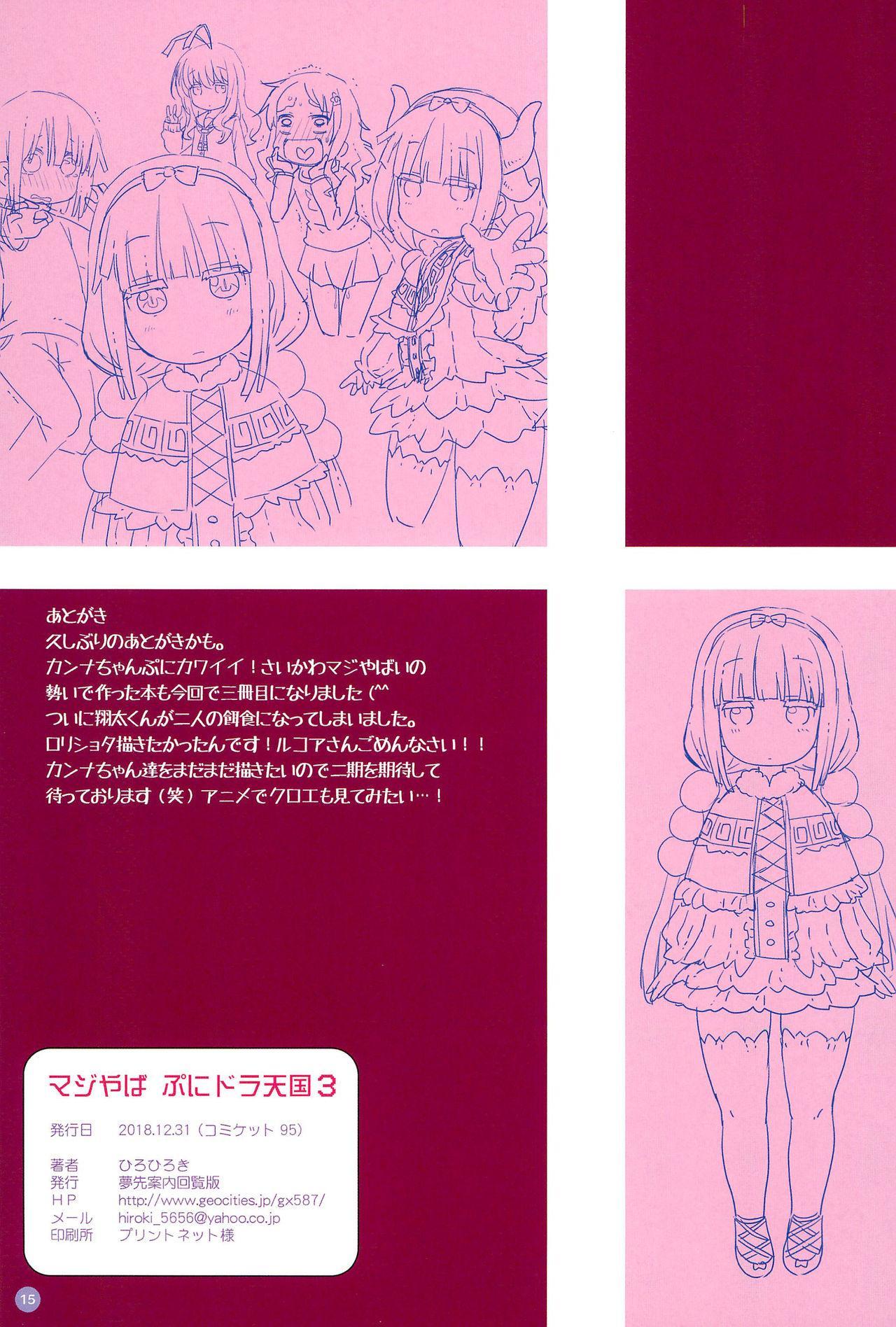 (C95) [Yumesaki Annai Kairanban (Hiro Hiroki)] Maji Yaba Puni Dra-tengoku 3 (Kobayashi-san-chi no Maid Dragon) 14