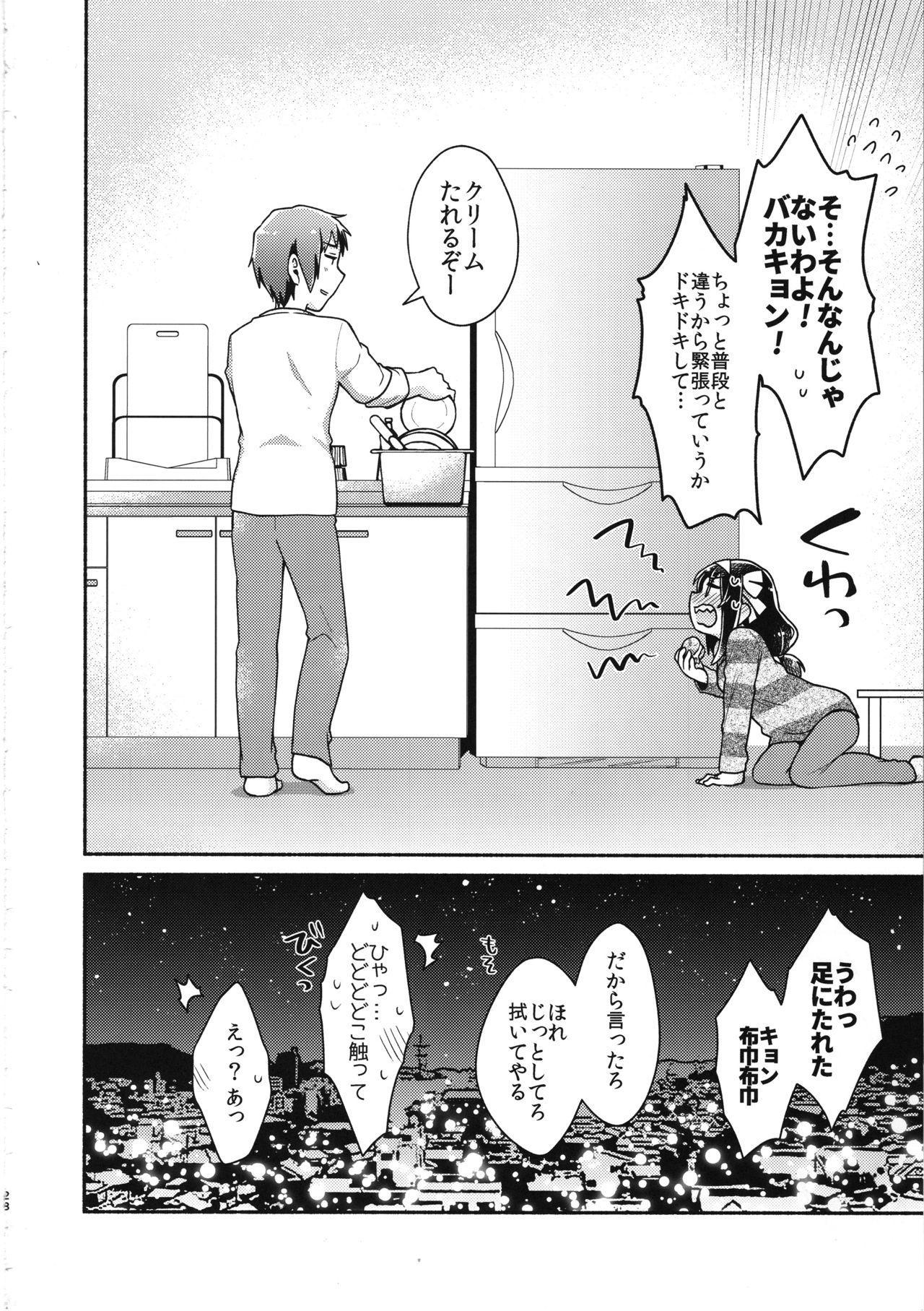 Haruhi wa Ore no Yome 26