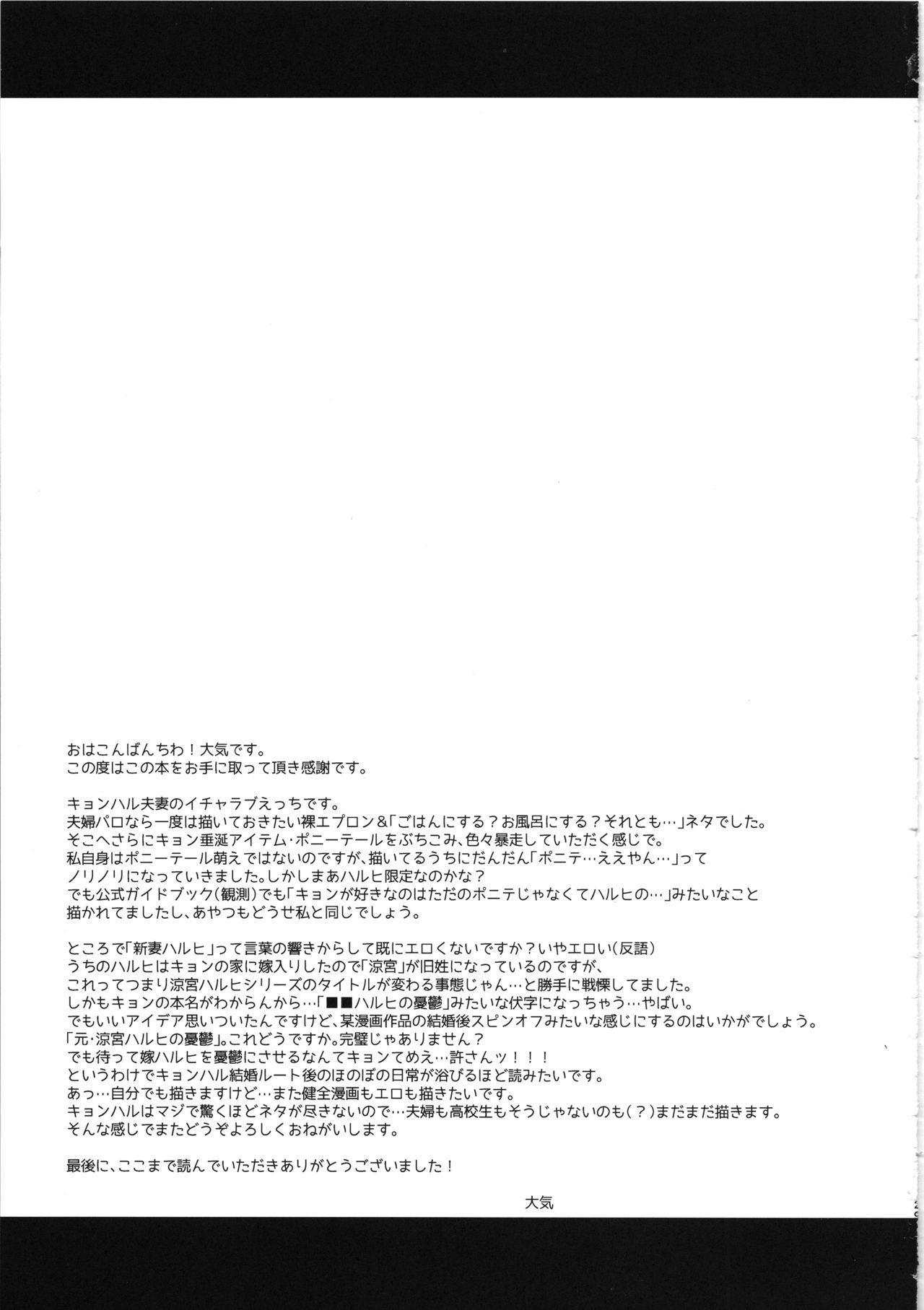 Haruhi wa Ore no Yome 27