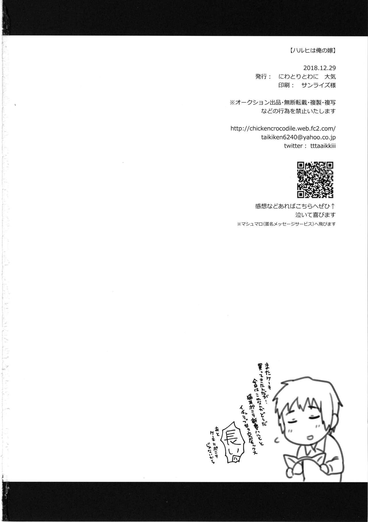 Haruhi wa Ore no Yome 28