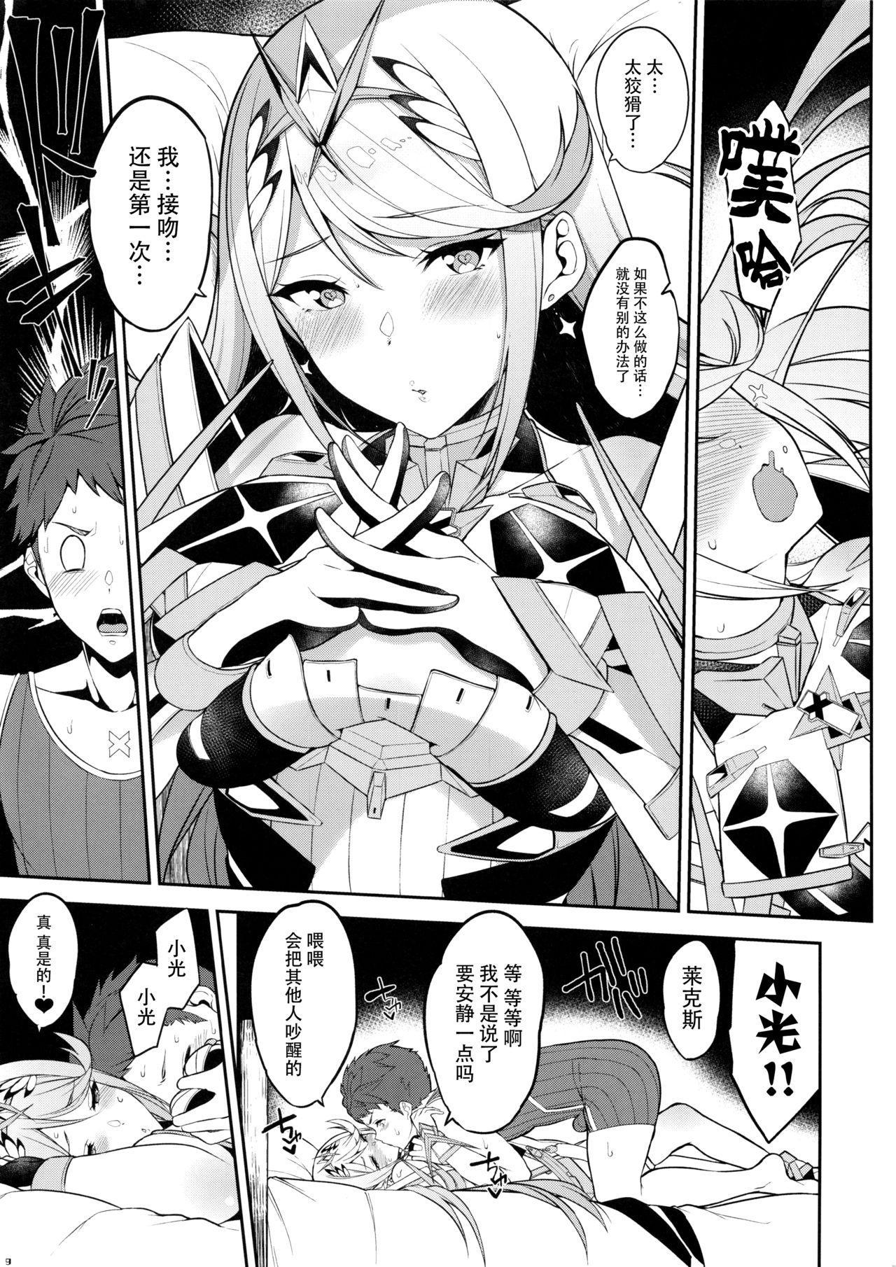 Hikari Are 10
