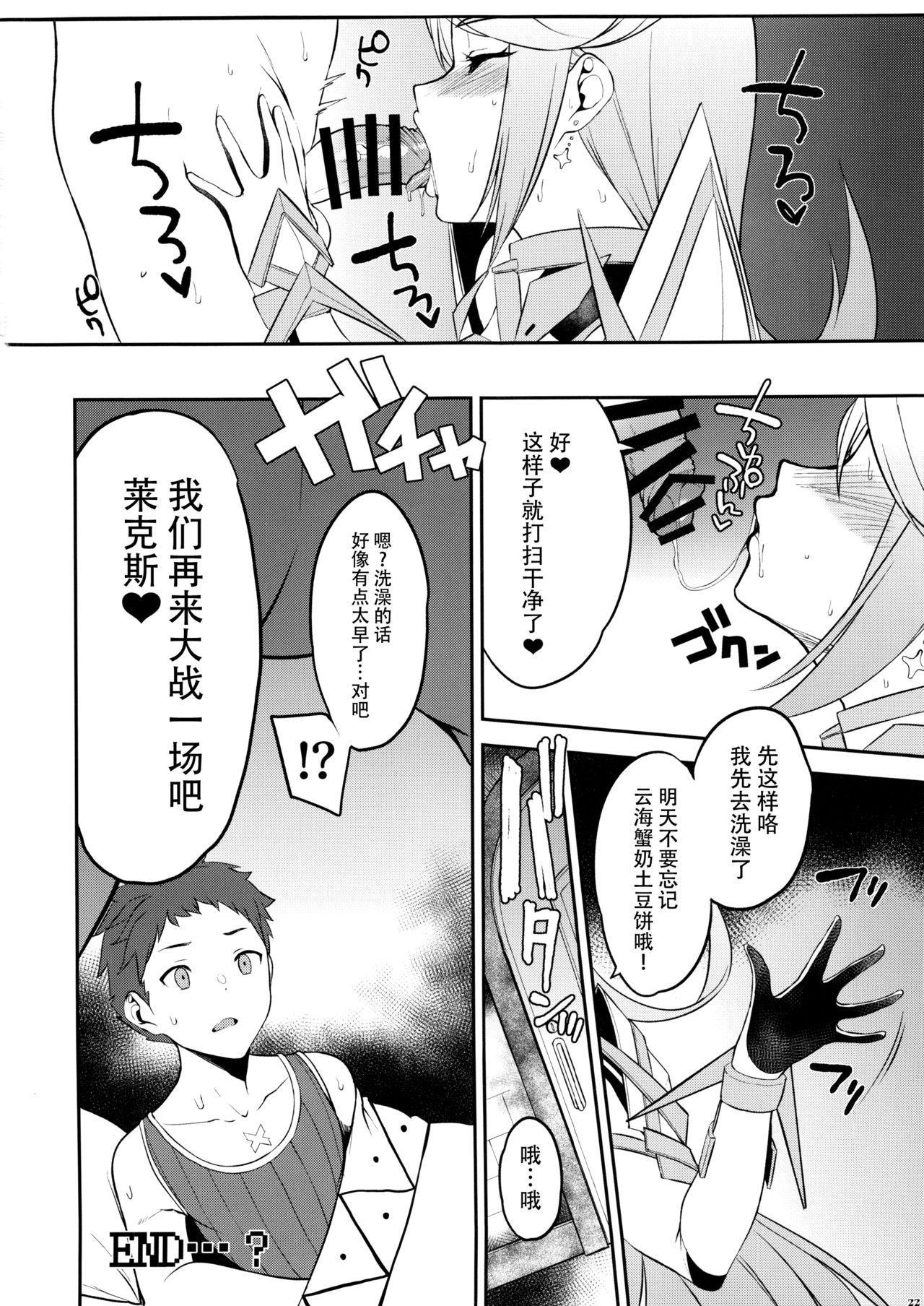 Hikari Are 23