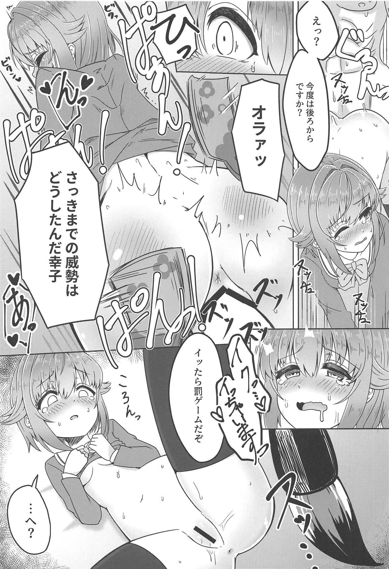 Sachitsuki 9