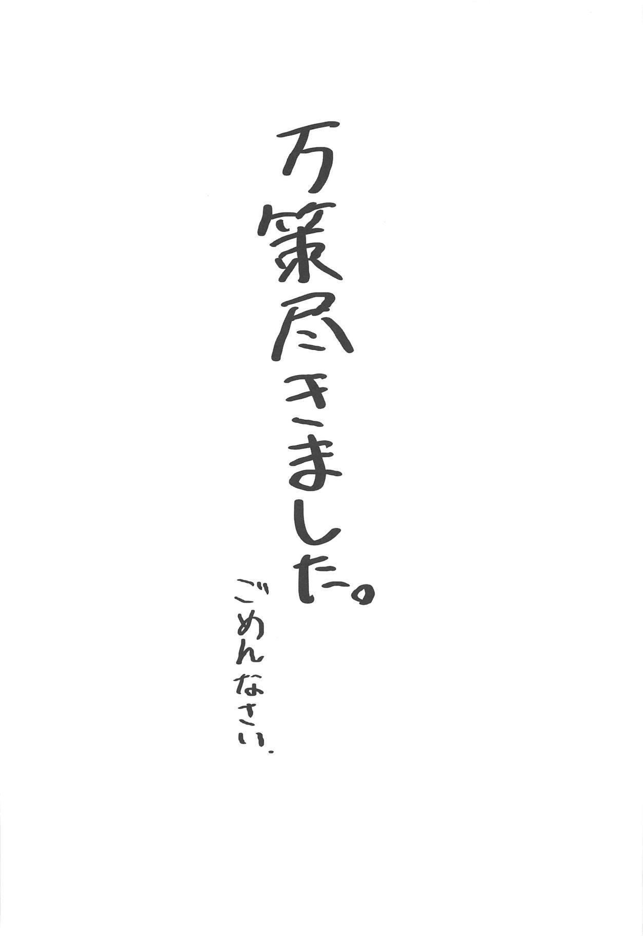 Sachitsuki 12