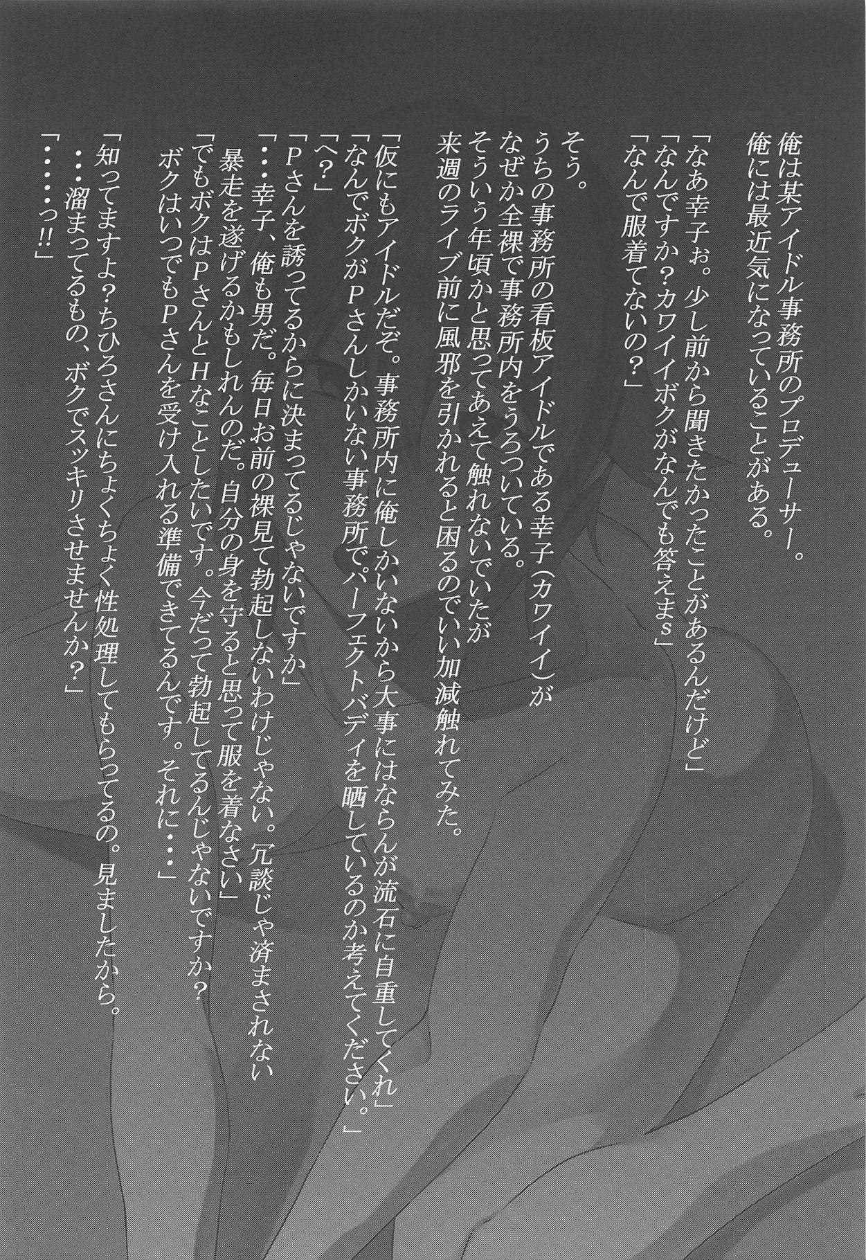 Sachitsuki 13