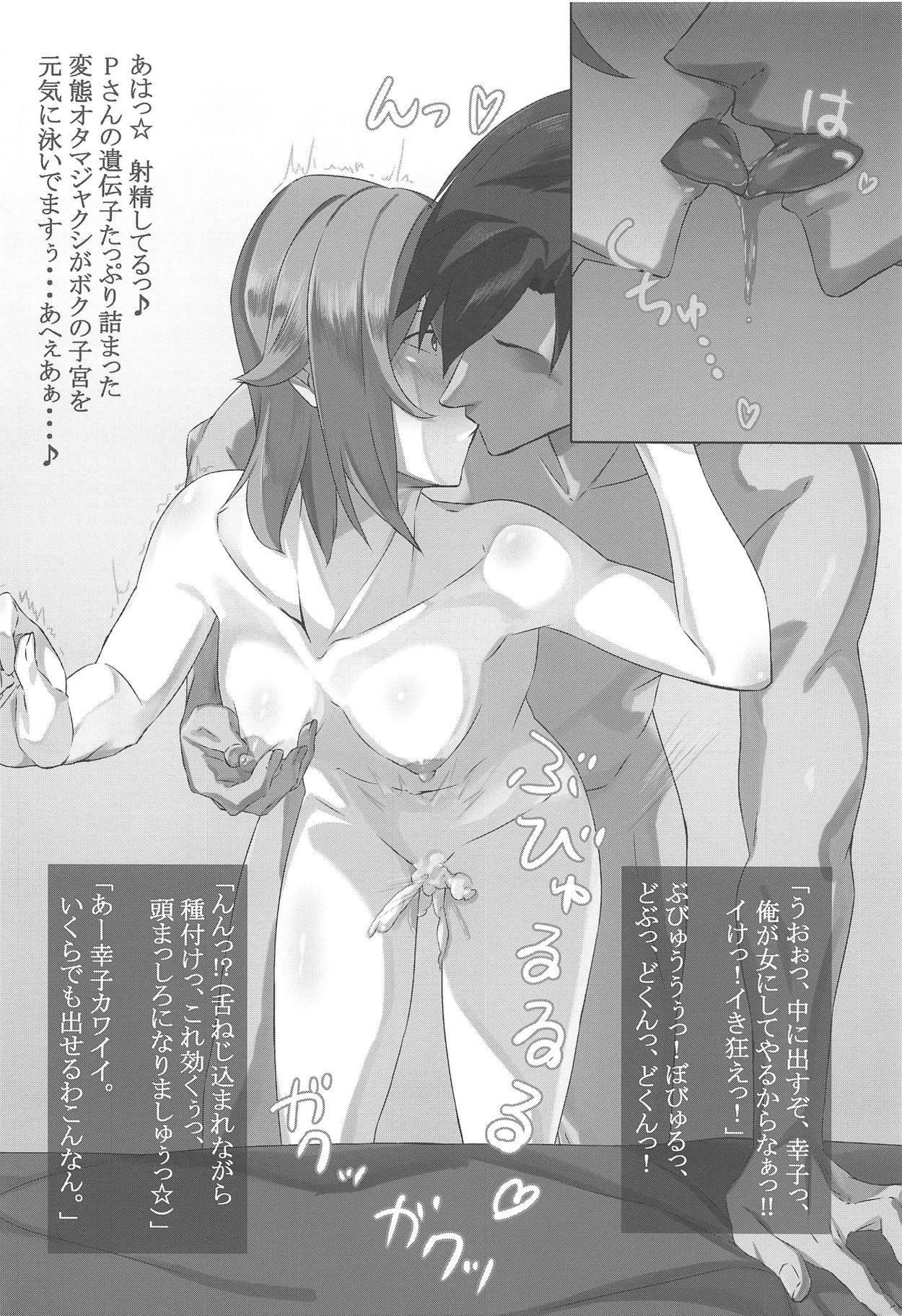 Sachitsuki 25