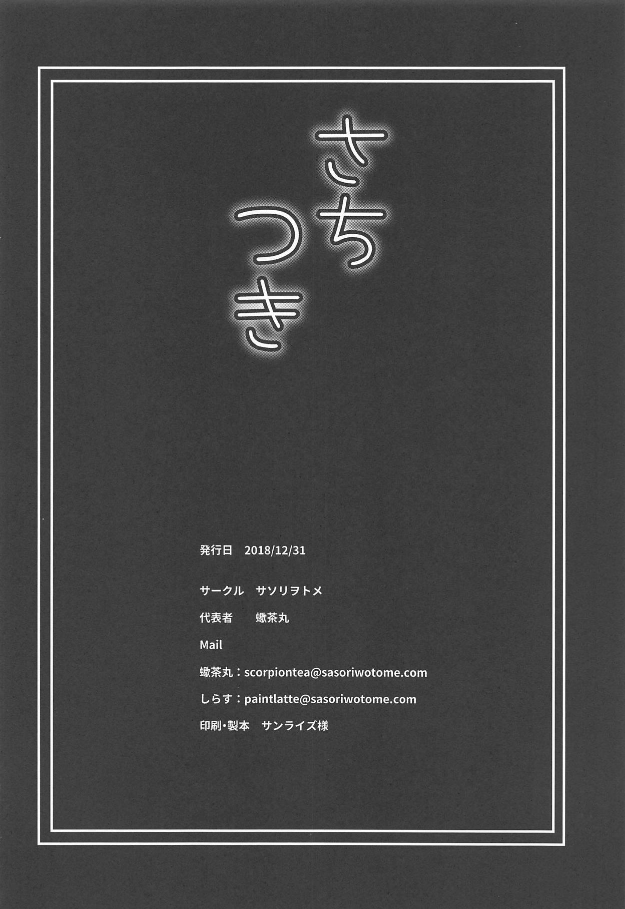 Sachitsuki 27