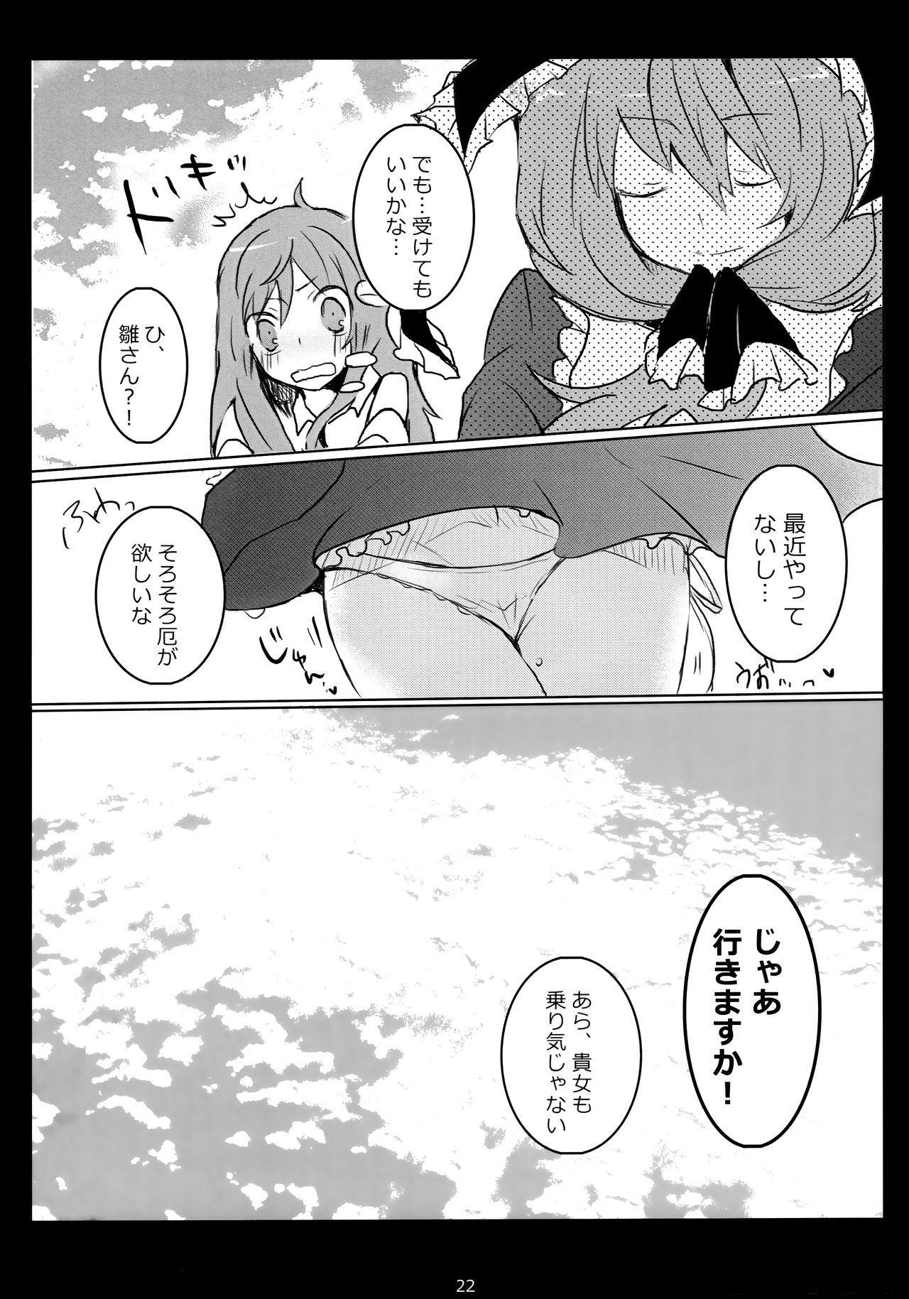 Hajimete, Moracchaimashita 20