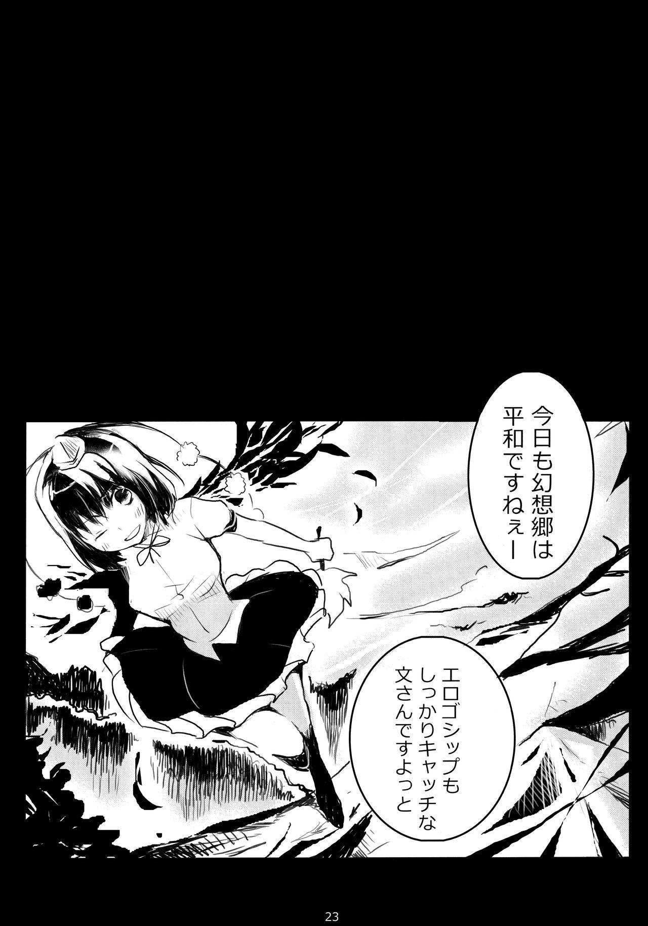Hajimete, Moracchaimashita 21
