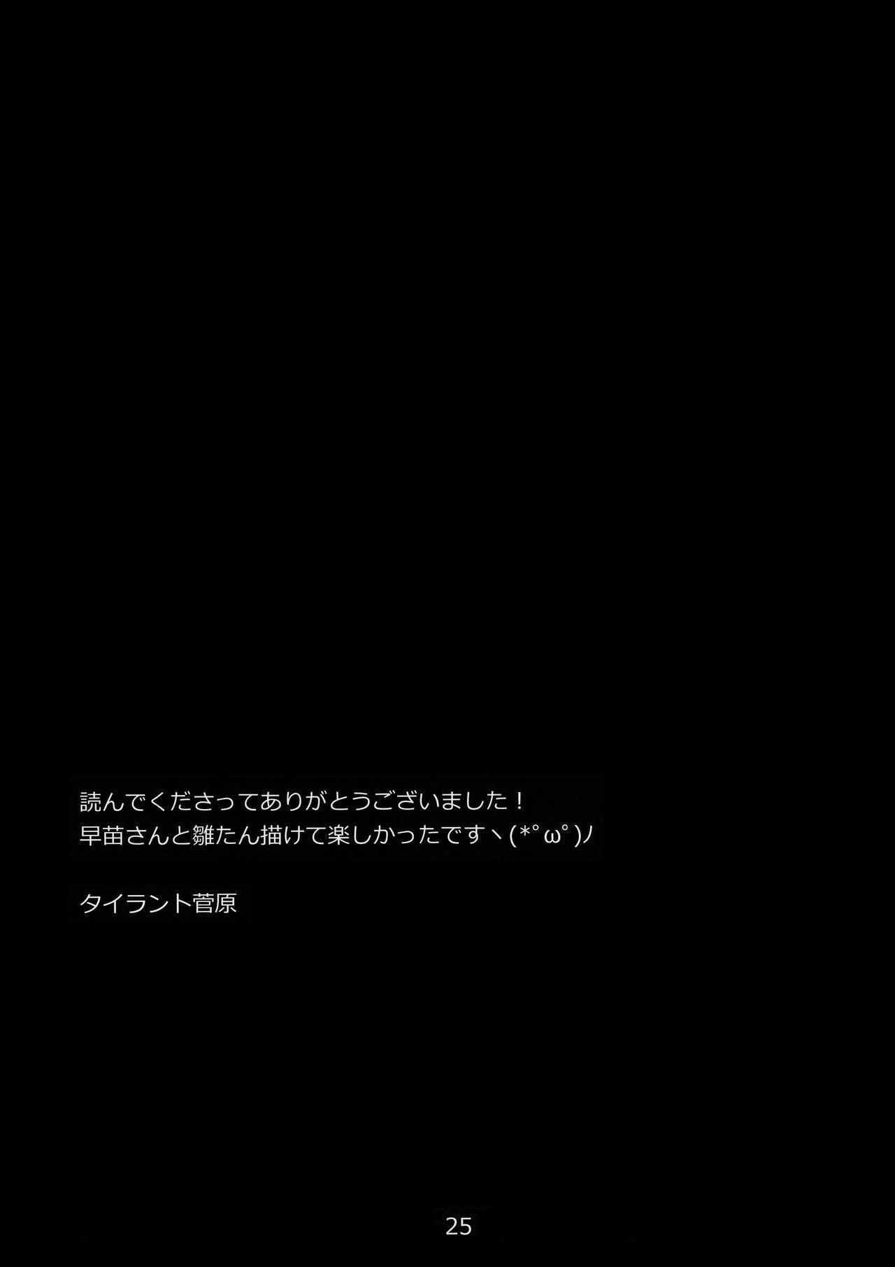 Hajimete, Moracchaimashita 23