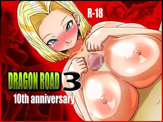 DRAGON ROAD 3 10th anniversary 0