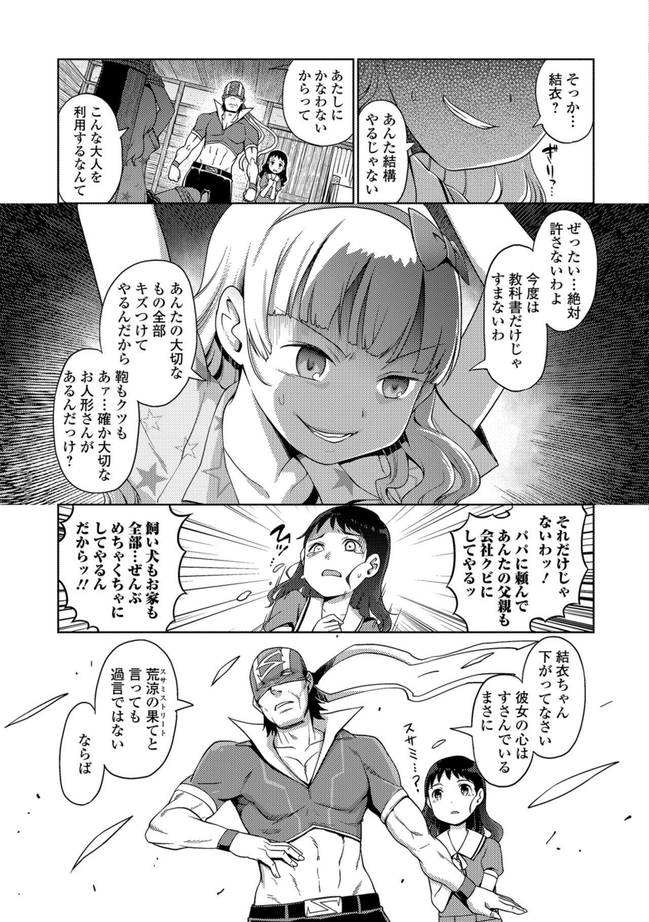 COMIC Mate Legend Vol. 24 2018-12 112