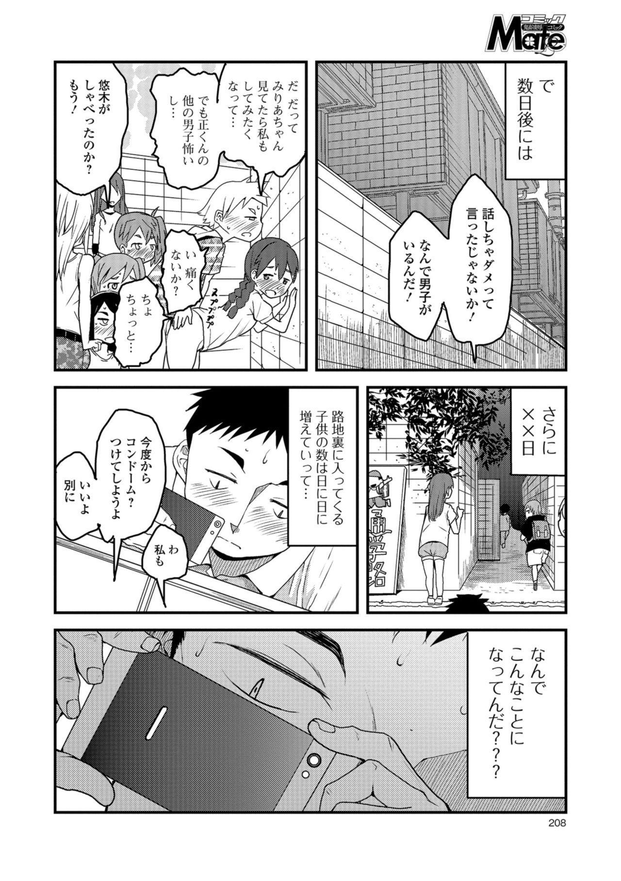 COMIC Mate Legend Vol. 24 2018-12 197