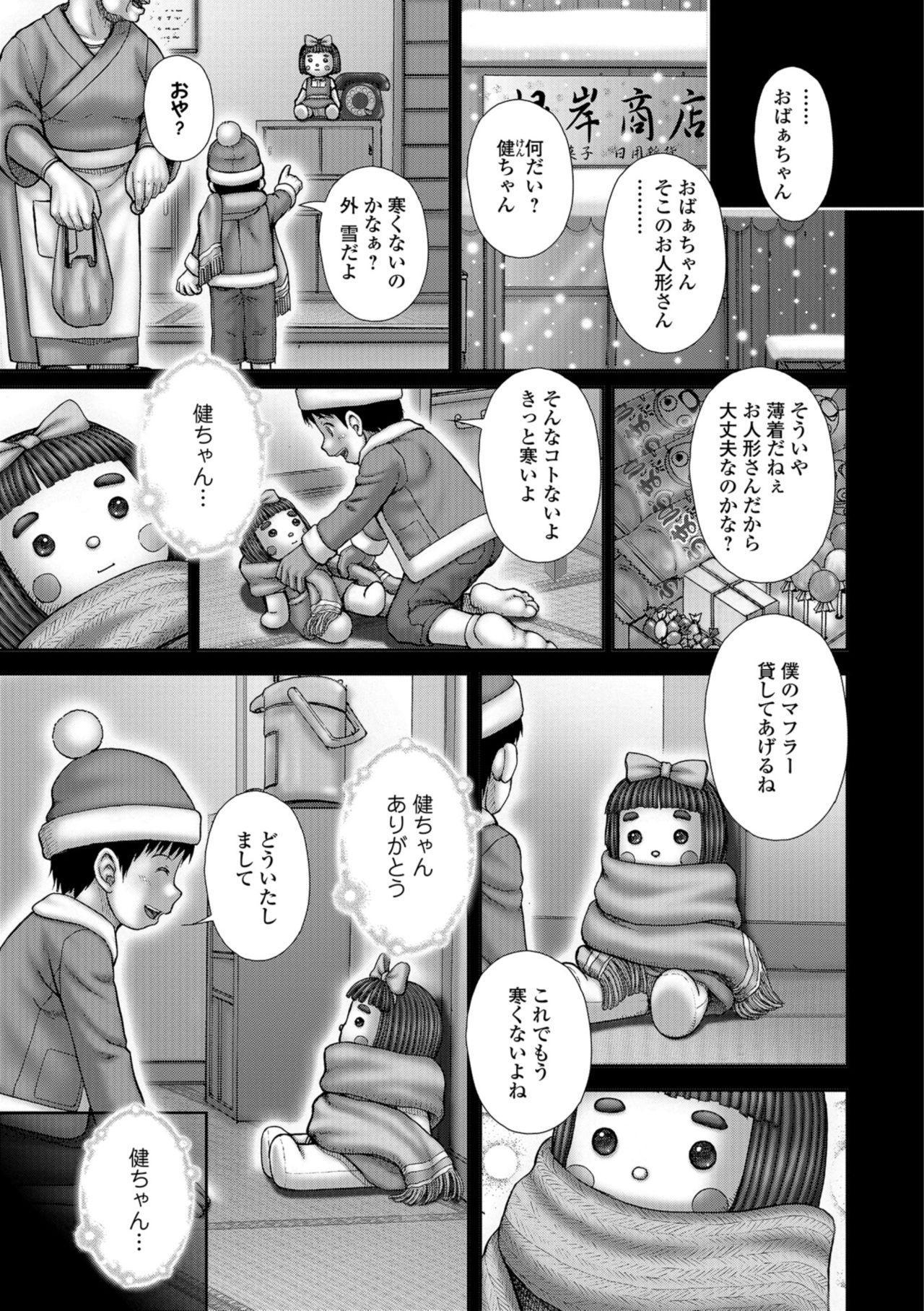 COMIC Mate Legend Vol. 24 2018-12 208