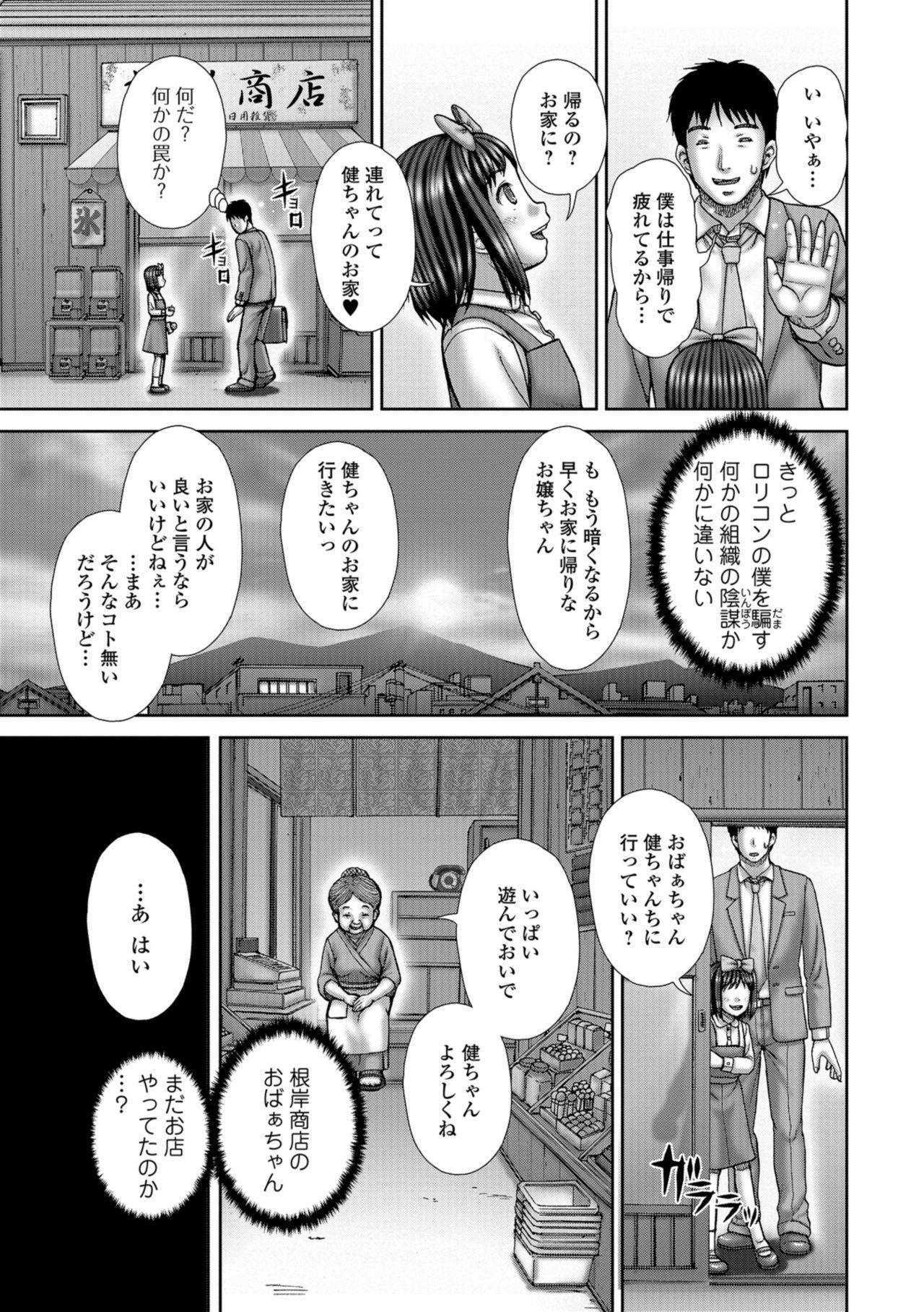 COMIC Mate Legend Vol. 24 2018-12 210