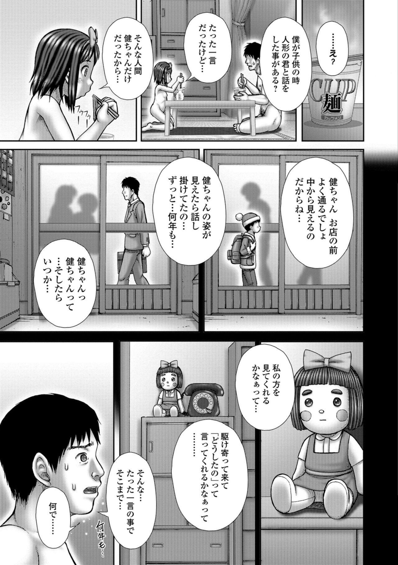 COMIC Mate Legend Vol. 24 2018-12 220