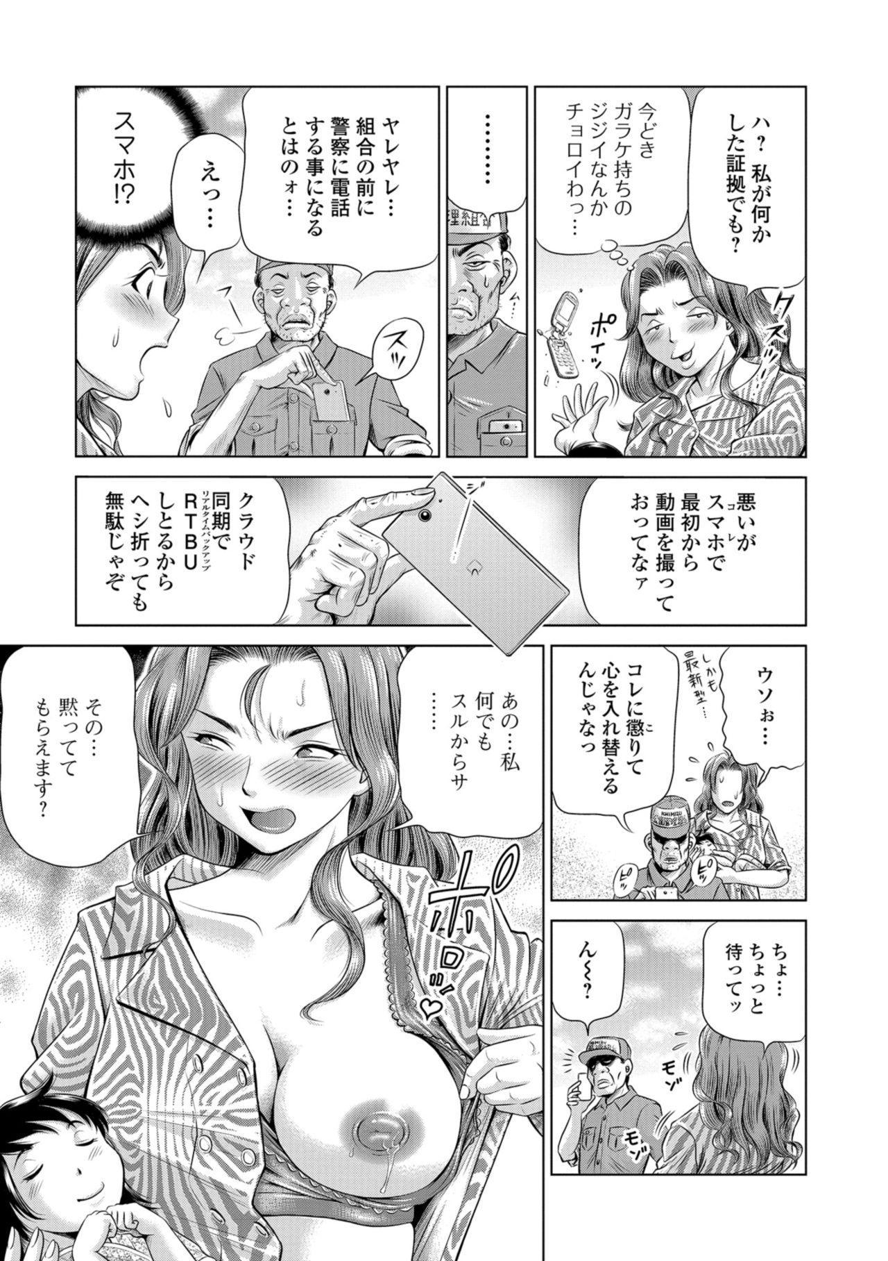 COMIC Mate Legend Vol. 24 2018-12 8
