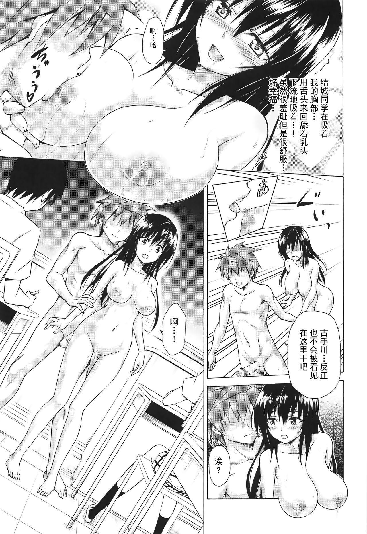 Mezase! Rakuen Keikaku Vol. 5 16