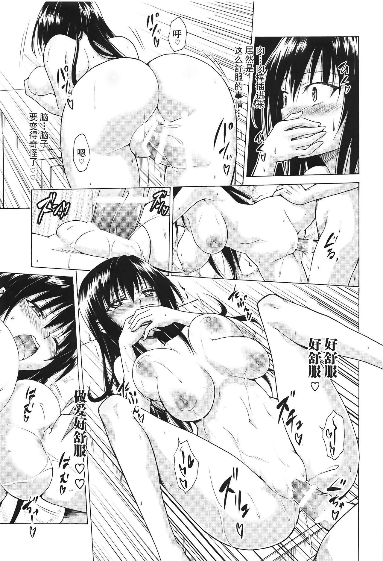 Mezase! Rakuen Keikaku Vol. 5 20