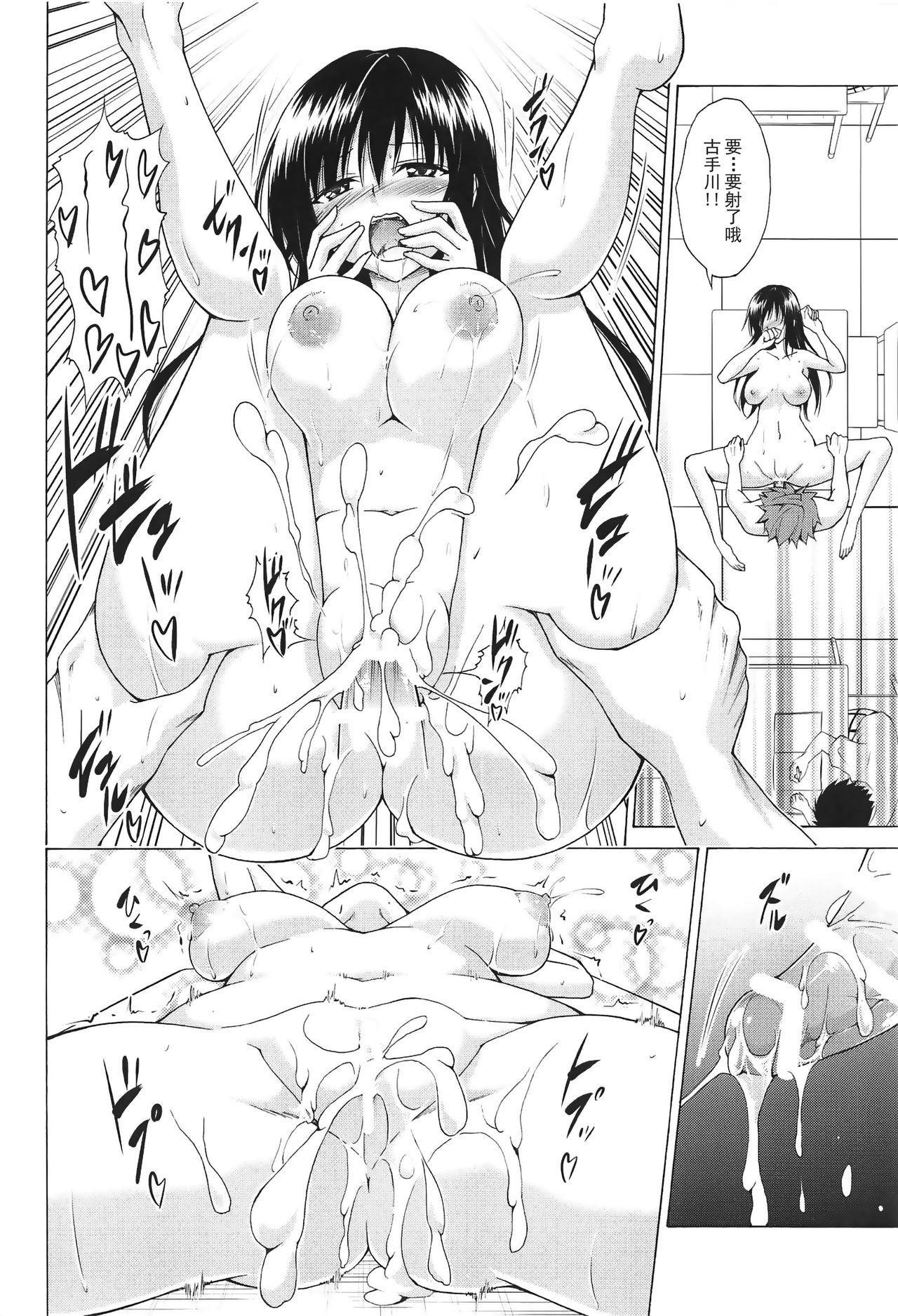 Mezase! Rakuen Keikaku Vol. 5 21