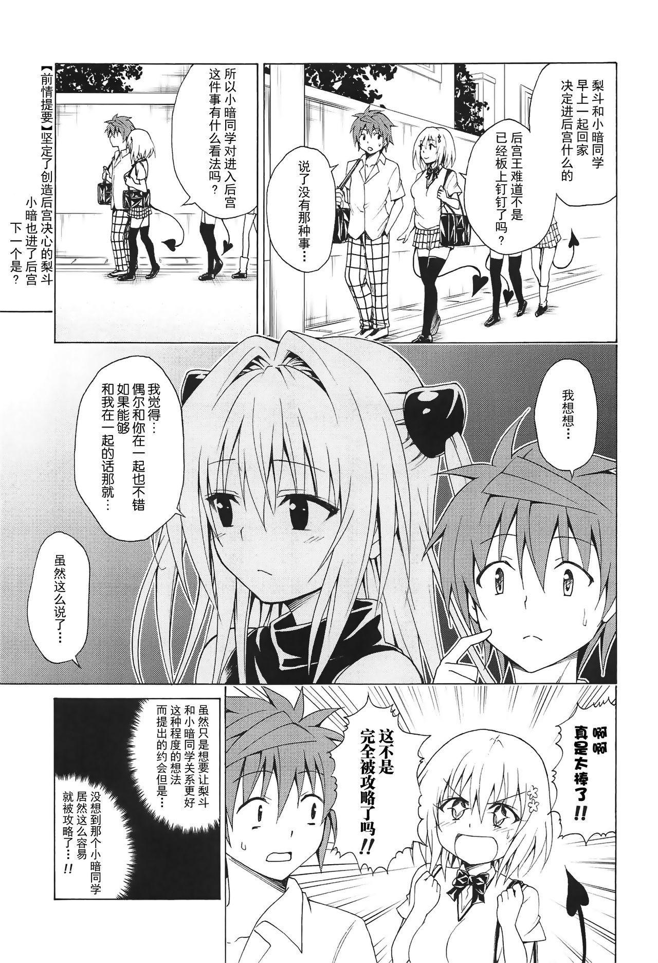 Mezase! Rakuen Keikaku Vol. 5 2