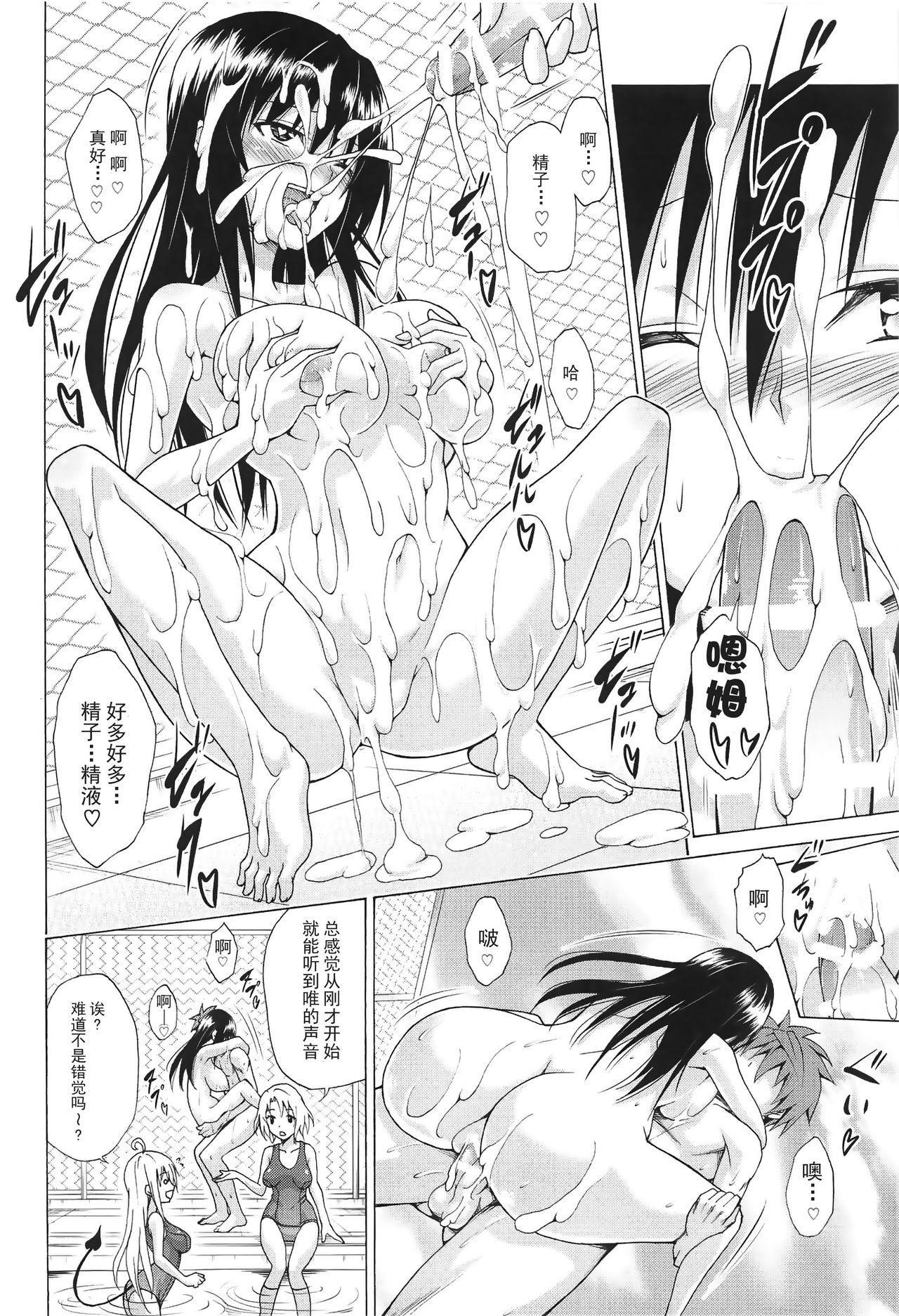 Mezase! Rakuen Keikaku Vol. 5 29